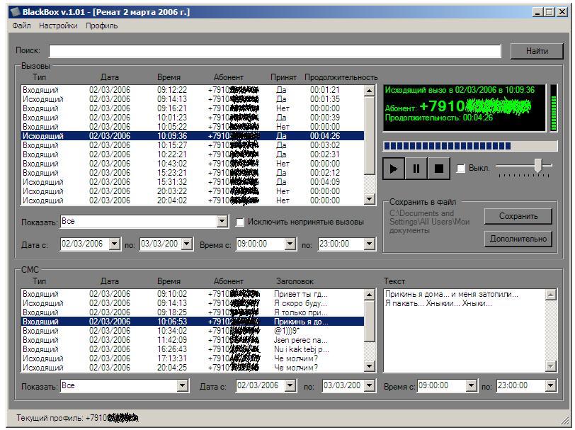 программа прослушки через компьютер