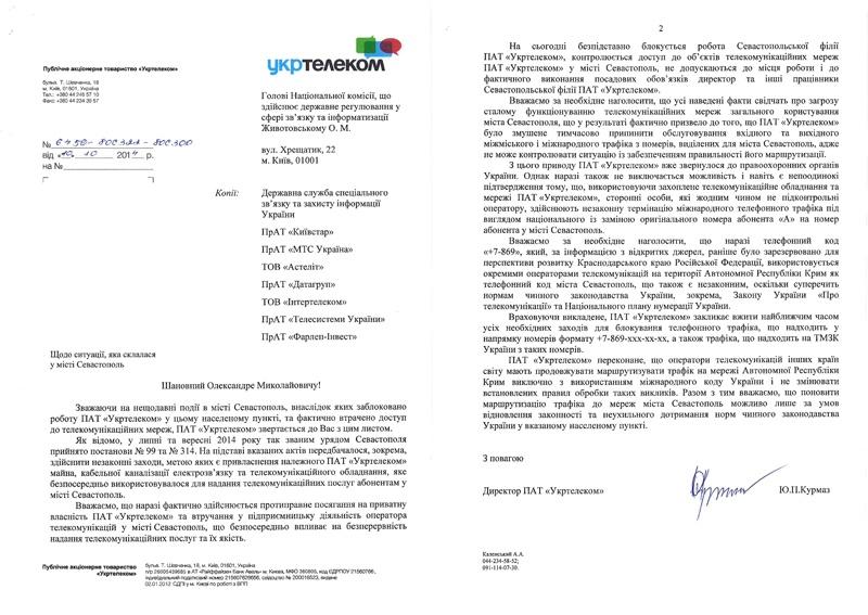ukrtelecom_block_sevastopol